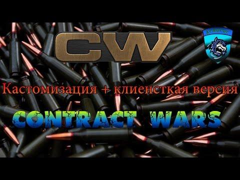 Contract Wars | Кастомизация оружия-Клиентская версия