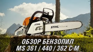 Бензопила STIHL MS 440 20