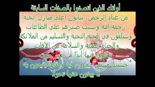 اية وتفسير6 -والذين يقولون ربنا هب لنا من ازواجنا