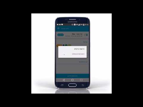 Video of HopOn - Travel Smart