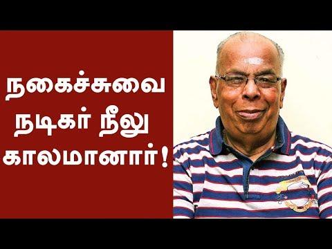 நகைச்சுவை நடிகர் நீலு காலமானார்! | Comedy Actor Neelu passes away at the age of 83 | #ActorNeelu (видео)