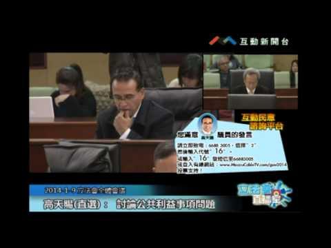 高天賜20140109 議發起討論公共利 ...
