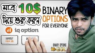 IQ Option Bangla Tutorial 2017   Binary Options Trading On IQ Option Review   Forex Bangla Tutorial