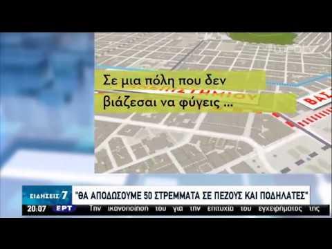 Απο 15 Ιουνίου η Αθήνα αλλάζει | 22/05/2020 | ΕΡΤ