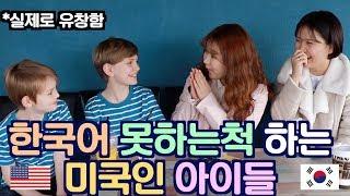 Video 한국어 못하는척 하는 미국인 아이들 (실제론 유창함) Pretending to Not Speak Korean (actually fluent)  - Prank - MP3, 3GP, MP4, WEBM, AVI, FLV Juni 2019