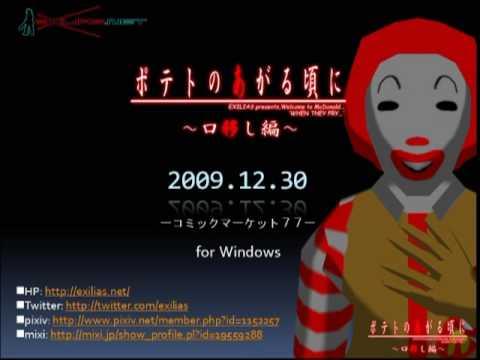 【ドナルド】ポテトのあがる頃に ゲーム紹介 2/2【3Dゲーム】