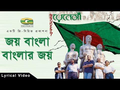 Joy Bangla Banglar Joy | by Renaissance | Deshattobodhok Gaan | Lyrical Video | ☢☢ Official ☢☢
