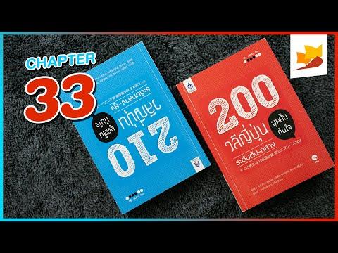 readership | chapter 33 | ซีรีส์ วลีญี่ปุ่น พูดสั้นทันใจ