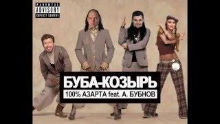 100% Азарта feat. А. Бубнов - Буба-Козырь