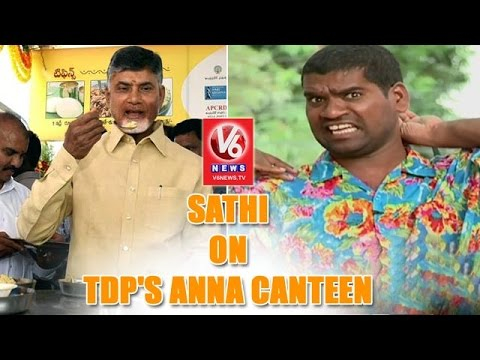 Bithiri Sathi Funny Conversation With Savitri Over TDP's Anna Canteen