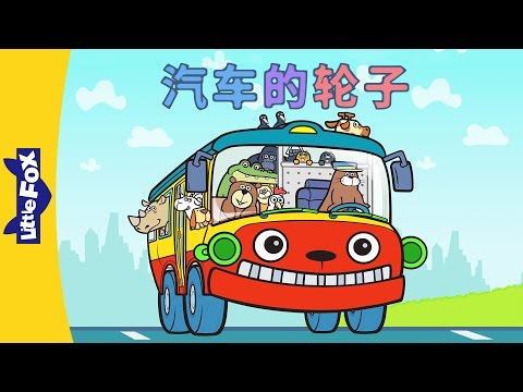 Wheels on the Bus (汽车的轮子) | Sing-Alongs | Chinese | By Little Fox