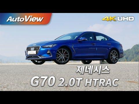 오토뷰(Autoview) 제네시스 G70