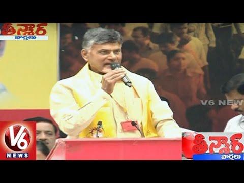 AP-CM-Chandrbabu-On-Hyderabad-City-Teenmaar-News-V6-News