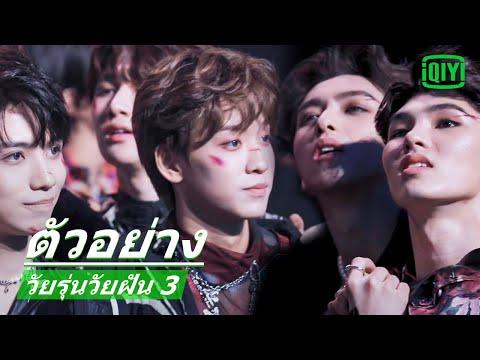 ตัวอย่าง EP.5 | วัยรุ่นวัยฝัน 3 (Youth With You Season 3) ซับไทย | iQiyi Thailand