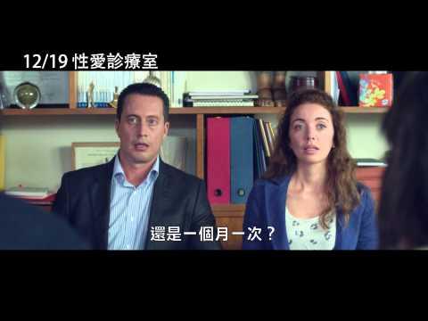 《性愛診療室》中文正式預告