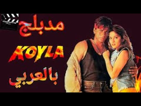 فلم كويلا مدبلج بالعربيهKOYLA1997