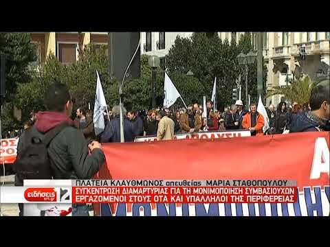 Συγκέντρωση διαμαρτυρίας για τη μονιμοποίηση συμβασιούχων | 14/03/19 | ΕΡΤ