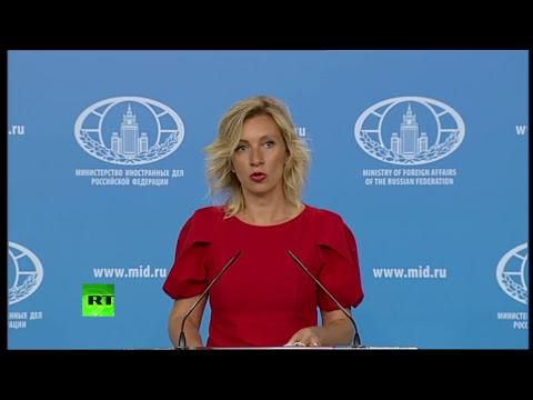 Мария Захарова проводит еженедельный брифинг (17 августа 2017) - DomaVideo.Ru