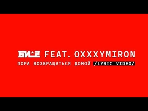 Би-2 fеат. Охххумirоn - Пора возвращаться домой (Lуriс Vidео) - DomaVideo.Ru