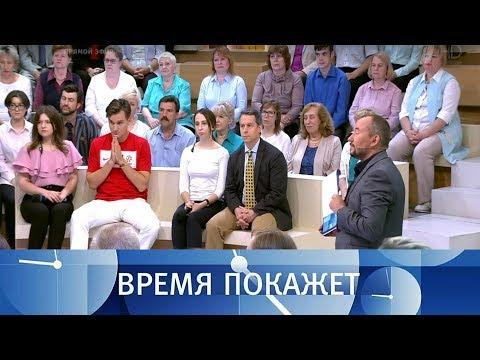 Шаг навстречу Время покажет. Выпуск от 28.06.2018 - DomaVideo.Ru