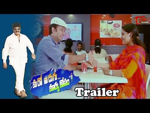 మరో అడుగు మార్పు కోసం.. | Latest Telugu Movie Trailer | By Prasa