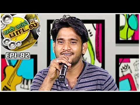 Rasa Pogaiyela Song | Naan Paadum Paadal - #82 - Platform For New Talents |  Kalaignar TV