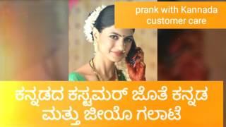 ಕನ್ನಡದ ಕಸ್ಟಮರ್ ಜೊತೆ ಕನ್ನಡ ಮತ್ತು ಜೀಯೊ ಗಲಾಟೆ prank with Kannada customer care.