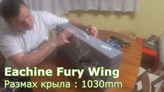 Eachine Fury Wing 1030mm Wingspan Carbon Fiber EPO FPV Racer Flying Wing RC Airplane KIT https://goo.gl/JUMC1L Купон:...