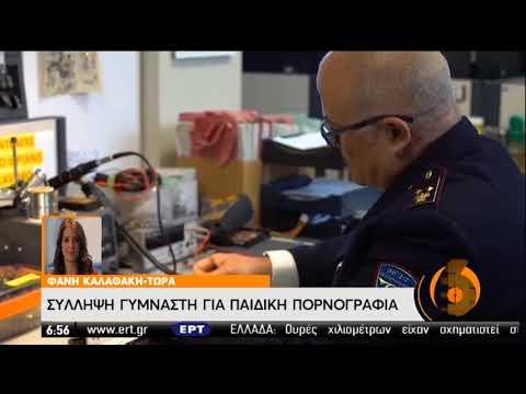 Σύλληψη γυμναστή για παιδική πορνογραφία | 06/07/2020 | ΕΡΤ