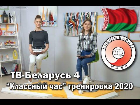 Тв - Беларусь 4. Репортаж из додзе 2020