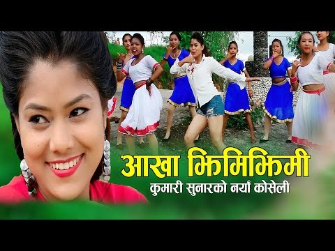 (आँखा झिमि झिमि || New Nepali Lok dohori 2075, 2018 || Meksam Khati & Kumari Sunar - Duration: 14 minutes.)