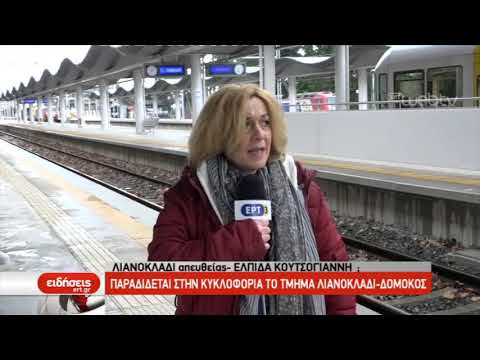 Ολοκληρώνεται η νέα σιδηροδρομική σύνδεση Αθήνας -Θεσσαλονίκης  | 29/01/2019 | ΕΡΤ