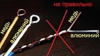 Как соединить медь и алюминий в проводке