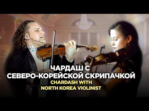 Чардаш с северо-корейской скрипачкой