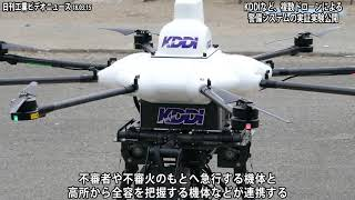 4G使用の複数ドローン警備システム KDDIなど実証(動画あり)