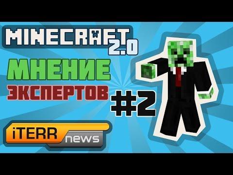 Minecraft 2.0. Мнение Экспертов #2. Что надо добавить.
