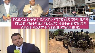 The latest Amharic News Janu 04, 2019
