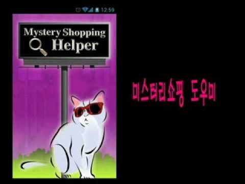 Video of 미스터리 쇼핑 도우미 Lite