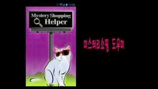 미스터리 쇼핑 도우미 Lite YouTube 동영상