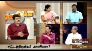 Nerpada Pesu (23/10/2014): Necessity for new legislation to prevent fake register marriages - Part-3