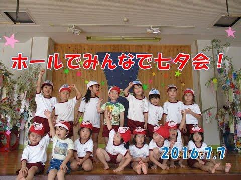 はちまん保育園(福井)七夕会開催!ホールに天の川表現!七夕に関するゲームで楽しい時間を過ごしました。2016年7月