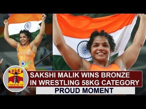 Sakshi-Malik-wins-bronze-medal-in-Wrestling-58kg-Category-Thanthi-TV