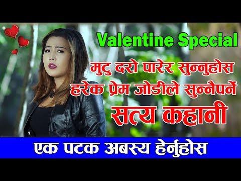 (valentine Special || लाखौ प्रेमीहरुलाई धुरुक्कै रुवाउने प्रेम कहानी.: 18 minutes.)