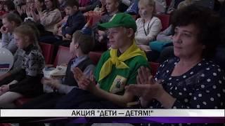 """Акция """"Дети - детям!"""""""