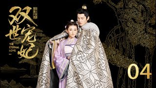 General Chinese Series - The Eternal Love - Eng Sub