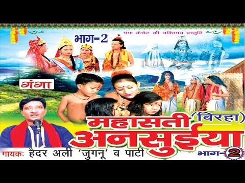 Video महा सती अनसुईया (भाग-2) - Haider Ali Jugnu | Bhojpuri Birha | HD download in MP3, 3GP, MP4, WEBM, AVI, FLV January 2017