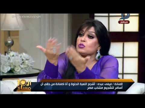 فيفي عبده: كنت أقرأ القرآن لكي يكسب المنتخب..والروس كانوا يسكرون