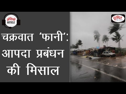 Download Cyclone 'Fani': A Paradigm of Disaster Management - Audio Article MP3