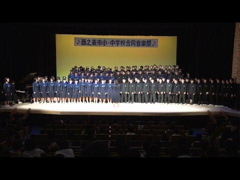 COSMOS 種子島中学校第39回西之表市小・中学校合同音楽祭での合唱
