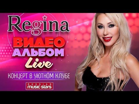 Regina - Красивый Концерт в Уютном Клубе. Оригинальный Видеоальбом